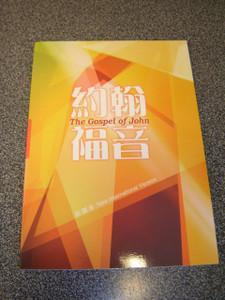 The Gospel of John Chinese – English Bilingual Edition / Chinese New Version – New International Version NIV Parallel Text / 约翰福音:中英对照