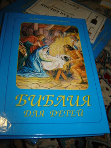 Russian Children's Bible / Bibliya Dlya Djeti / 500 pages / Full color