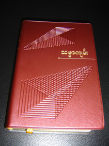 Mid Size Burmese Language Holy Bible: Old and New Testaments — Translated into the Burmese from the Original Tongues by Rev. A. Judson, D.D.