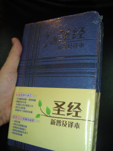 Chinese New Living Translation Bible / Simplified Characters / Denim Blue Leather Cover with Silver Edges / CNLT CAS8927 / Maps and Footnotes / 圣经.新普及译本.新旧约全书.牛仔皮面.简体