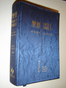 Chinese–English Holy Bible: RCUV–ESV 53PL / 中英对照神经:和合本修订版•英文標準版 / RCU/ESV53