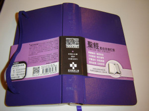 Chinese Holy Bible: Revised Chinese Union Version RCUV (Shen Edition) / Thin Portable Size, Purple Hardcover