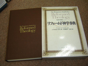 The Westminster Handbook to Reformed Theology, Japanese Edition 2009