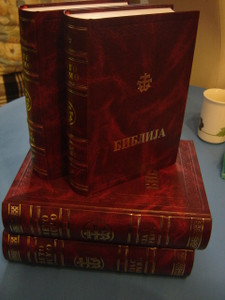 Serbian Bible Cyrilic Midsize / Biblija - Sveto Pismo Ctarog I Novog Zaveta -...