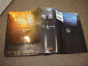Compact B6 Size Japanese Bible – Contemporary Translation from the Original Texts / 聖書―原文校訂による口語訳 / 2013 Print