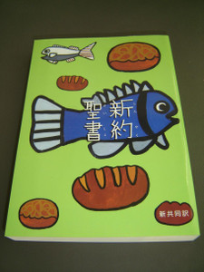 Japanese New Testament NI250: New Interconfessional Translation - 5 Loaves and 2 Fish Theme Cover