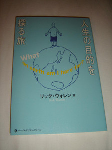 Rick Warren: What On Earth Am I Here For? Japanese Edition 2013