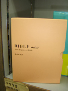 Orange Leather Mini Japanese Bible: New Japanese Bible Translation / 2012 Print