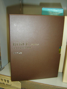Chocolate Leather Mini Japanese Bible: New Japanese Bible Translation / 2012 Print