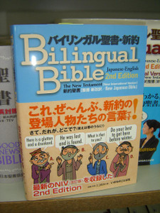 Blue Japanese–English Bilingual Bible: New Testament, 2nd Edition 2015 / New International Version NIV–New Japanese Bible