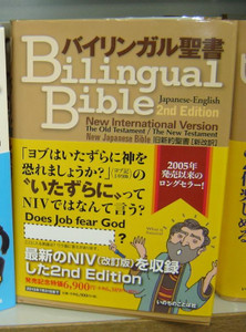 Beige Japanese-English Bilingual Bible: Old and New Testament, 2nd edition 2014 / New International Version NIV – New Japanese Bible
