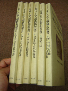 The Complete 6 Book Set: Japanese–Greek Interlinear and Analytical New Testament, Volumes 1 to 6