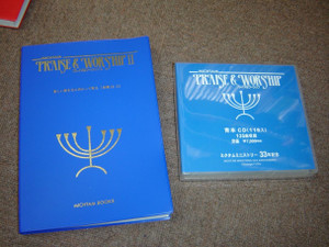 Michtam Praise and Worship: Aomoto (Blue Book) Music Score and CD Bundle / 10 Discs Set 182 Songs / Japanese Praise and Worship CD+Book