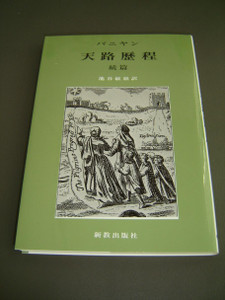 John Bunyan: Pilgrim's Progress – Part 2, Japanese Edition / 天路歴程–続篇 (2014)