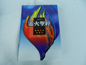Fire Bible, Chinese Edition – Chinese Full Life Study Bible: Chinese Union Version CUV / Traditional Chinese