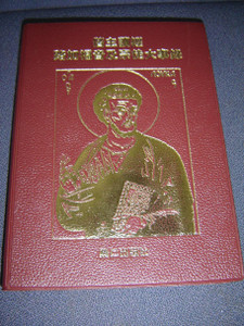 Chinese Language Gospel of Luke and Acts of the Apostles, Traditional Chinese Script
