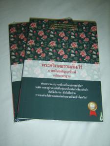 Thai Language New Testament: Thai Standard Version THSV