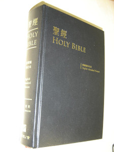 Chinese–English Holy Bible, ESV– CUNP / ESV/CUNP63DI