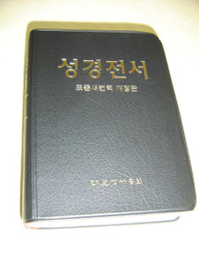 Korean Language Holy Bible RN62 – Old & New Testaments, Revised New Korean Standard Version (RNSKV)