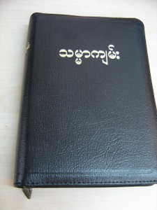 Zippered Black Leather Burmese (Myanmar) Language Holy Bible – Translated From The Original Tongues / MYAJV57Z