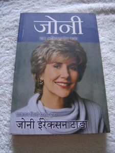Joni: An Unforgettable Story, Hindi Edition