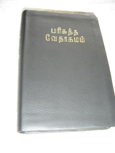 Tamil Language Holy Bible O.V. 2014 Edition / G10TAMI006 Black Leather Bound with Golden Edges