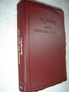 Kannanda Language Holy Bible with Cross-References & Hymnal / Red Vinyl Bound With Red Edges