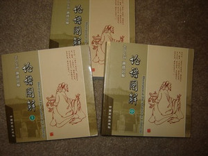Illustration of The Analects by Confucius(3 Vol.s) [Paperback] by Unknown