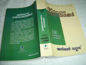 Malayalam Language Basic Bible Doctrine: One Hundred Bible Lessons / Adisthana Vedhopadheshangal