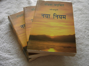 Bhojpuri Language New Testament / A Language Spoken in the Bhojpuri Region of North India and Madhesh of Nepal