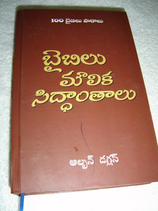 Telugu Language Basic Bible Doctrine: One Hundred Bible Lessons / Great For Indian New Christians That Want To Learn The Bible