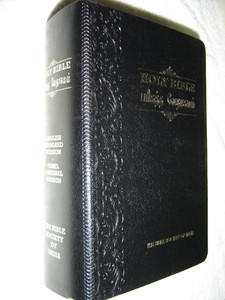 English-Tamil Bilingual Holy Bible, Gilded Black Vinyl: English Standard Version ESV – Tamil Original Version