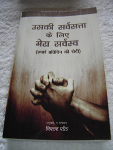 My Utmost For His Highest: Our Daily Bread, Hindi Edition / Uski Sarvasata Ke Liye Mera Sarvoch: Hamaare Prati Din Ki Roti