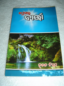 The Message of Love: Odia Language New Testament, BSI Version Re-Edited / Odia a.k.a. Oriya Language, Spoken in Odisha of India