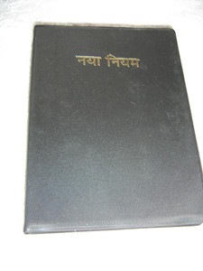 Hindi (O. V.) New Testament, Re-Edited Version / Compact Vinyl Bound with Red Edges