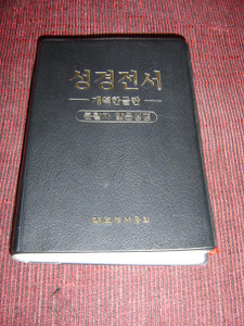 KRV Holy Bible: Old and New Testaments – Korean Revised Version, 2002 6th Edition H72TH