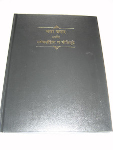Large Print Marathi New Testament, Marathi R. V. Re-Edited / F20MARH023 Black Hardcover Red Edges