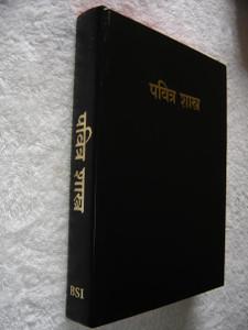 Huge Marathi Pulpit Bible, Marathi R. V. Re-Edited / Black Hardcover Red Edges