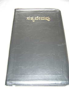 Kannada Language Bible, 086 Large Size and Print / Black Leatherette with Zipper and Gold Edges