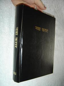 Super Large Print Marathi New Testament / Black Hardcover Red Edges / Maps