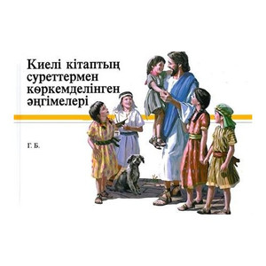 Kazakh Children's Bible / My Picture Bible to See and Share / 174 Bible Stori...