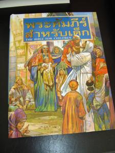 The Bible for Children, Thai Edition / พระคัมภีร์สำหรับเด็ก