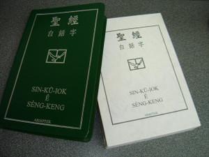 Amoy Romanized Bible – Green Leather with Golden Edges / AR067TGK Choan Su / Sin Kū Iok ê Sèng-Keng – Seng-Keng Kong-Hoe