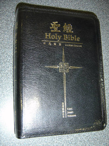 Black Leather Golden Edge with Zipper Chinese–English Bilingual Bible: KJV–CUNP, Shen Edition Traditional Chinese / KJVCUNP56AXZ / 18×13cm