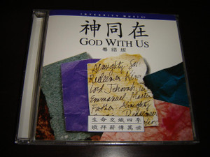 God With Us, Cantonese Edition / 神同在,粤语版 [Audio CD]