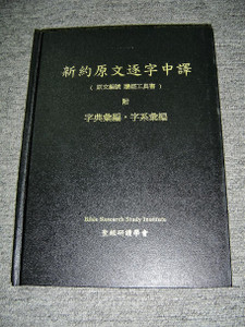 Chinese New Testament Bible Study Tool-Book – with Strong's Concordance Numbers / 新約原文逐字中譯: 原文編號,讀經工具書