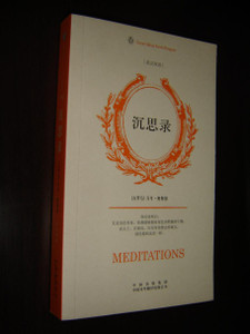 Marcus Aurelius: Meditations, Chinese – English Bilingual 2010 1st Edition / 马可奥勒留:沉思录