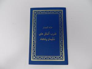 Hazaragi Persian Language Book of Proverbs / Persian Dialect / Dari Dialect Continuum / Afghanistan / Hazara People