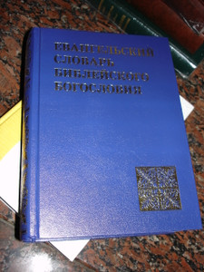 Russian Evangelical Dictionary of Biblical Theology / RUSSIAN VERSION