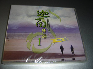 Psalms of Canaan, Vol. 1 Track 1-50 / 迦南诗選1 神兴华人心弦的共嗚 1-50首 [Audio CD]